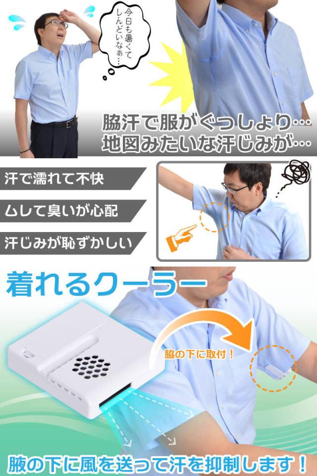 ventilateur aisselles japon (2)