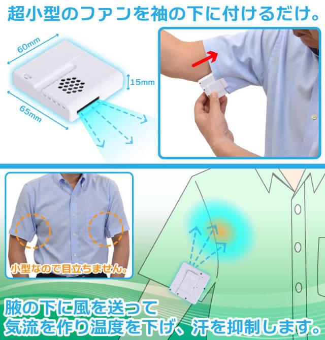 ventilateur aisselles japon (3)