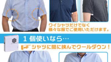 ventilateur aisselles japon (4)