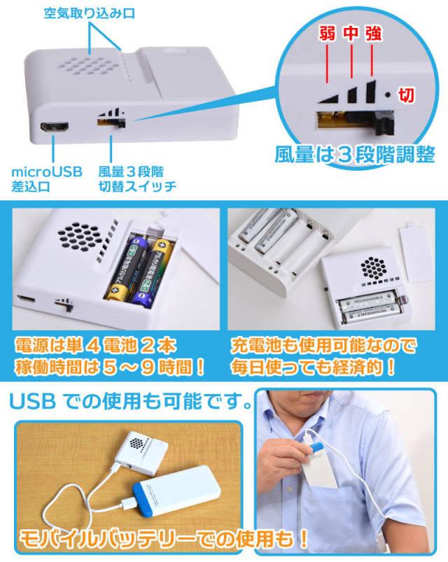 ventilateur aisselles japon (5)